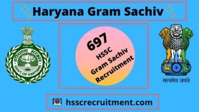 Photo of Haryana HSSC Gram Sachiv Recruitment 2019-20
