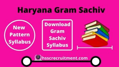 Photo of HSSC Gram Sachiv Syllabus | Download  Haryana Gram Sachiv Syllabus