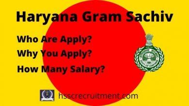 Photo of HSSC Gram Sachiv Eligibility Criteria | Haryana Gram Sachiv Recruitment 2020