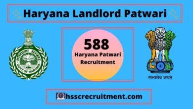 Photo of Haryana HSSC Patwari Recruitment 2020