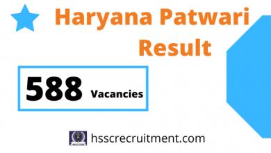 Photo of HSSC Patwari Result 2020 |Download Haryana Patwari Result, Answer Key