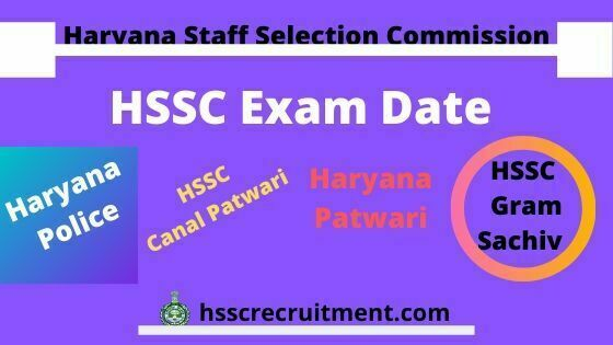 HSSC Exam Date